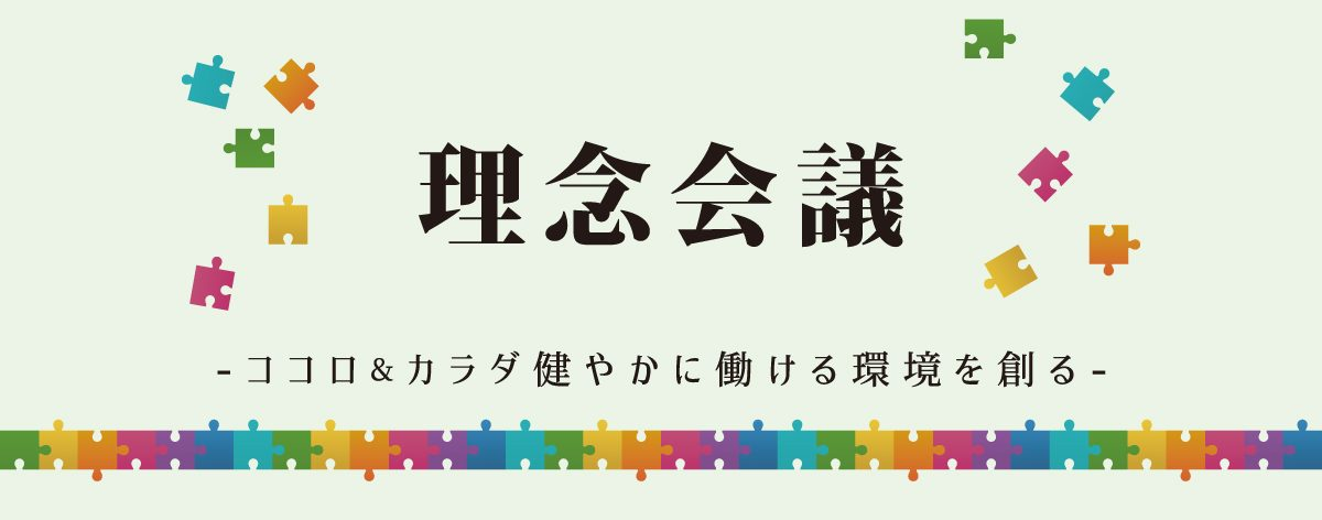 Well-Being!!|理念会議